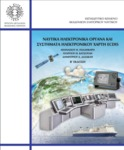 Ναυτικα Ηλεκτρονικα Οργανα Και Συστηματα Ηλεκτρονικου Χαρτη ECDIS
