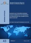 Διεθνες και ευρωπαϊκο θεσμικο πλαισιο ασφαλειας του θαλασσιου περιβαλλοντος και συναφη συστη- ματα ελεγχου by Dimitrios Dalaklis and Georgios Chrysochou